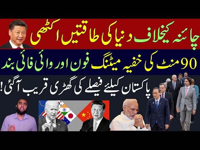 **G7 Countries Decide To Curtail China** Pakistan Has A Decision To Make
