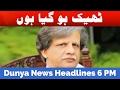 Dunya News Headlines  0600 PM  1st Feburary 2017