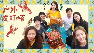E59 Ms Yeah's super crayfish tower. Picnic time! | Ms Yeah