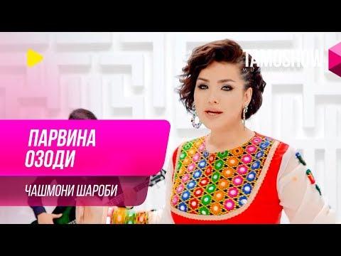 Парвина Озоди - Чашмони шароби (Клипхои Точики 2019)