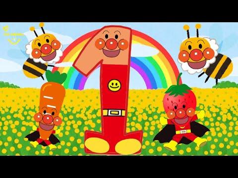 , title : '【数字の歌】いっぽんでもニンジン アンパンマンバージョン!すうじを覚える歌 赤ちゃん 泣き止む 笑う 喜ぶ    Y&R channel