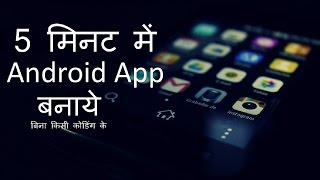 How To Create Free Android App Without Coding in less than 5minute? Free Mai Android App kese banaye
