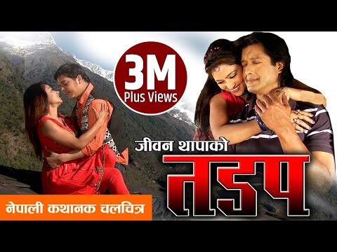 Tadap | Nepali Movie