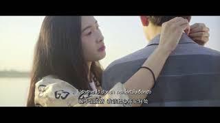 ฉันยังรักเธอ เต้ย อภิวัฒน์ & Night Tingle Ft ยุ่งยิ่ง กนกนันทน์ [Official Video] (China/Thai Sub)