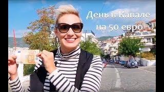 КАВАЛА Греция ♥ Один день в Кавале на 50 евро