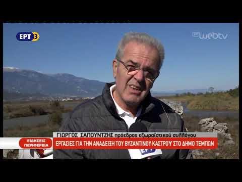 Εργασίες ανάδειξης του βυζαντινού κάστρου στον Δήμο Τεμπών | ΕΡΤ