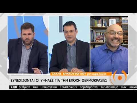 Αρναούτογλου: «Θα πέφτει κάθε μέρα 2-3 βαθμούς η θερμοκρασία στην Αθήνα» | 18/05/2020 | ΕΡΤ