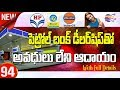 How to Get Petrol pump dealership| how to apply online for retail outlet license in Telugu - 94
