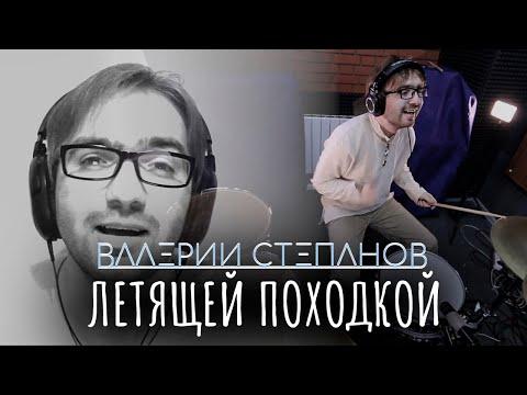 ВАЛЕРИЙ СТЕПАНОВ - ЛЕТЯЩЕЙ ПОХОДКОЙ