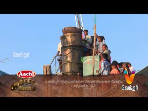 Moondravathu-Kan-Epi--403