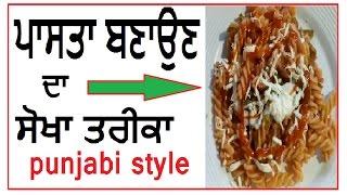 Pasta Recipe Indian Punjabi Style Easy To Make at home