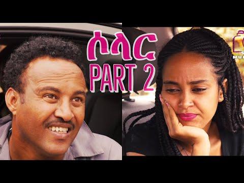 ሶላር - Solar - Eritrean Comedy in 4k Part 2