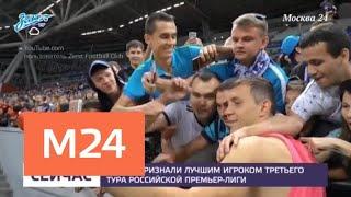 Дзюбу признали лучшим игроком третьего тура РПЛ - Москва 24