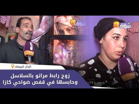 العرب اليوم - شاهد:التفاصيل الكاملة لعامل قيد زوجته وحبسها داخل قفص في ضواحي كازا