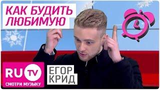Будильник Егора Крида. Как он будит девушек?