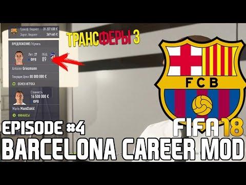 ГРИЗМАНН ПЕРЕХОДИТ В БАРСЕЛОНУ? ТРАНСФЕРЫ   FIFA 18   Карьера тренера за Барселону [#4]