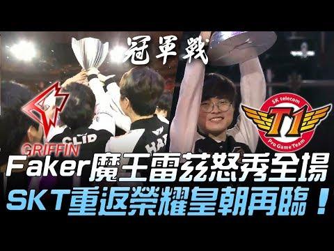 GRF vs SKT 傳奇不滅!Faker魔王雷茲怒秀全場 SKT重返榮耀皇朝再臨!Game 3