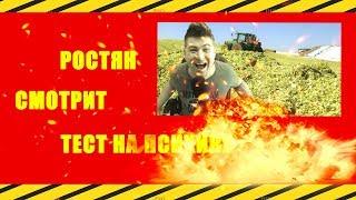 РОСТЯН - ЖЕСТКИЙ РЖАЧ!! РОСТЯН СМОТРИТ ТЕСТ НА ПСИХИКУ!!!!