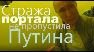 Стража портала не пропустила батискаф Путина