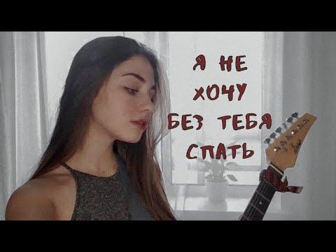 Нервы - Я не хочу без тебя спать (cover by Solntseva)