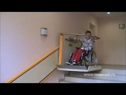 Наклонный подъемник для инвалидов ИНВАЛИФТ