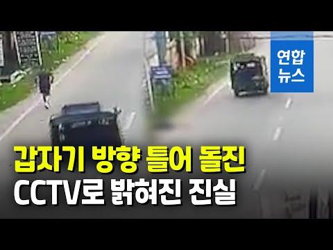 [유튜브] 새벽 조깅하던 판사 향해 차 돌진…CCTV로 드러난 범행