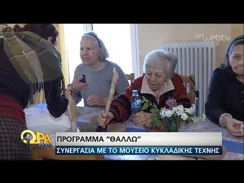 Το γήρας θέλει… χαμόγελο | 19/4/2019 | ΕΡΤ