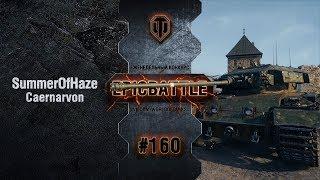EpicBattle #160: SummerOfHaze / Caernarvon [World of Tanks]