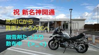 新名神高速道路一部開通Jan./4/2018BMWR1200GSモトブログ#41
