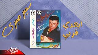 تحميل اغاني Samir Sabry - Ebaedy Araby | سمير صبري - ابعدي قربي MP3