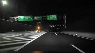 車載動画新名神神戸JCT~川西IC間開通深夜の神戸北IC⇒高槻ICを走行