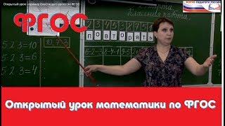Открытый урок математики по ФГОС