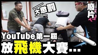 【廢片】YouTube第一屆放飛機大賽...輸左怒抽屎忽! w/ Billy Dee Felix