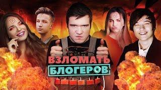 """Смотреть онлайн Честный обзор к фильму """"Взломать блогеров"""""""