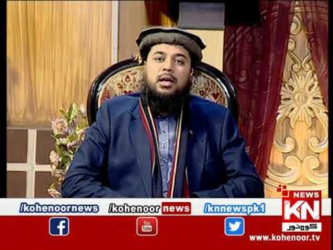 Istakhara 16 January 2021 | Kohenoor News Pakistan