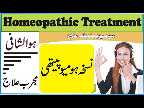 small-nafs-ka-homeopathic-treatment-