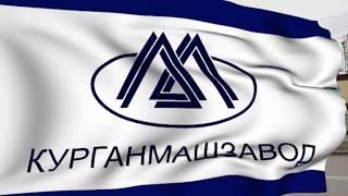Курганмашзавод – единственное в России предприятие, выпускающее боевые машины пехоты