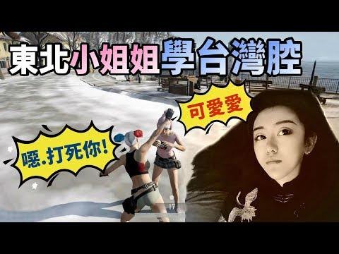 【可愛東北小姐姐? 】挑戰台灣『超萌蘿莉音』 結果一開口.. 小哥哥跪地求饒!