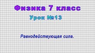 Физика 7 класс Урок 13 - Равнодействующая сила.