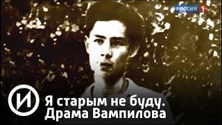 "Я старым не буду. Драма Вампилова | Телеканал ""История"""