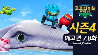 🌟 고고다이노 공룡탐험대 시즌4 예고편 7화 & 8화🌟 / 틸로사우루스 / 딜로포사우루스 / 예고 /공룡/ dino / dinosaur / GOGODINO