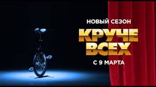 """Новый сезон талант-шоу """"Круче всех""""   С 9 марта на """"Интере""""!"""