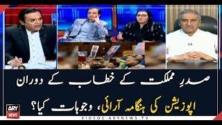 Opposition Shouts On President Of Pakistan During Speech