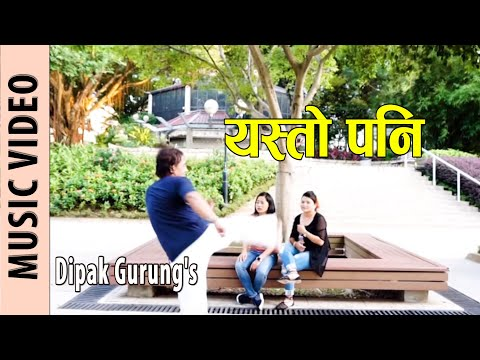 New Nepali Sentimental Pop Song 2075/2018 | Yesto Pani By Deepak Gurung