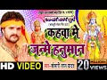कहवा में जन्मे हनुमान - #Khesarilal का न्यू सोहर गीत | Kahwa Me Janme Hanuman | Viral Soha Geet 2019 video download