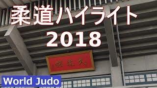 柔道 ハイライト 2018 JUDO Highlights 2018