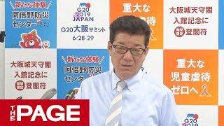 大阪市・松井市長が就任後初の定例会見(2019年4月18日)