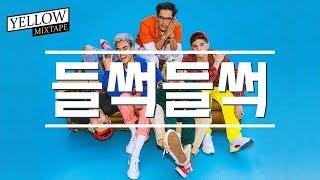 #DANCE ll 들썩들썩! 내적댄스 추게 되는 힙한 팝송 노래 10곡 (Mixtape)(출근길)