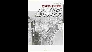 カズオ・イシグロ『わたしたちが孤児だったころ』読書会2018223