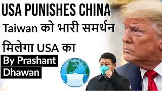 USA Punishes China Taiwan को भारी समर्थन मिलेगा USA का Current Affairs 2020 #UPSC